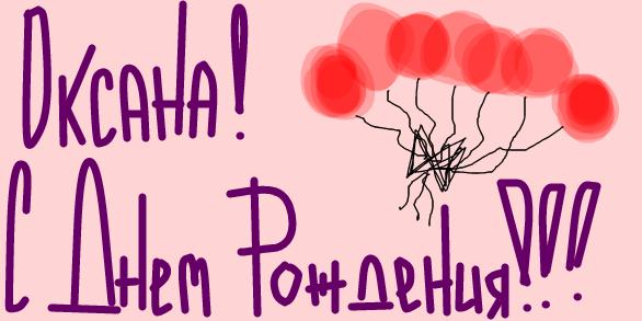 Поздравления в картинках оксана с днем рождения