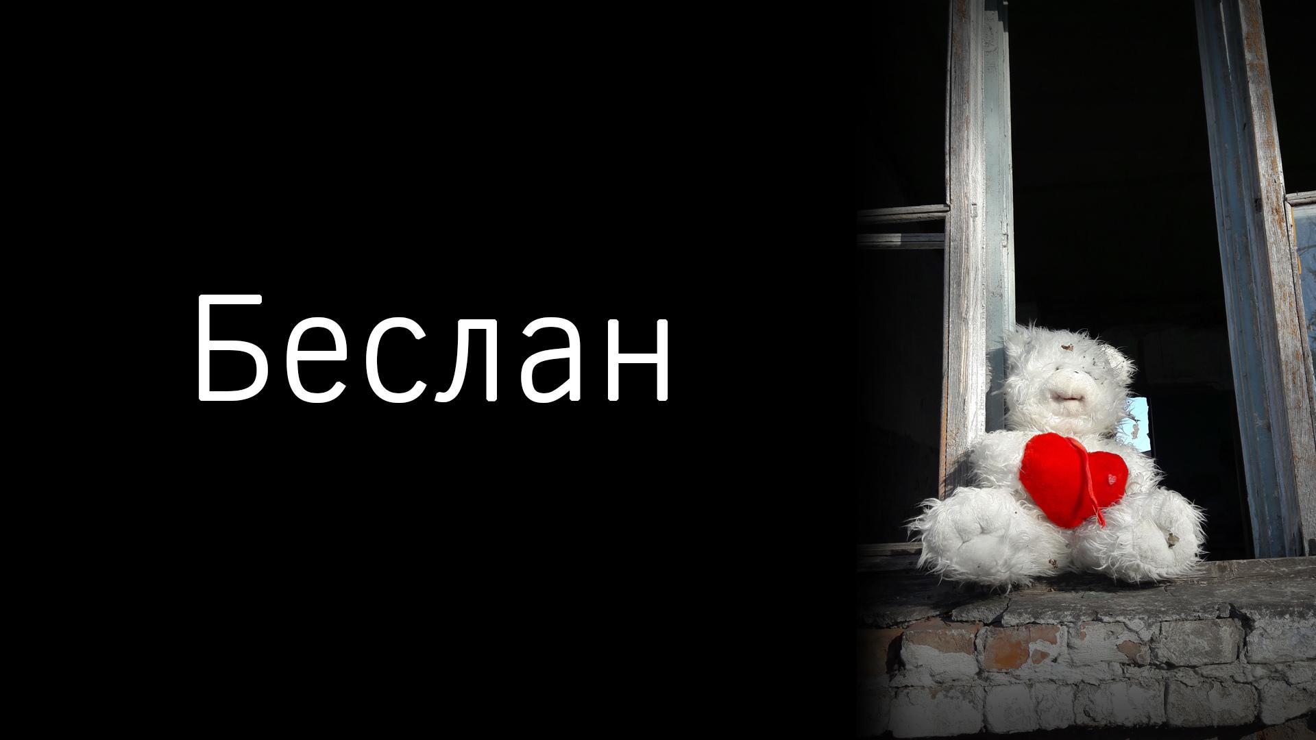 Беслан. Школа №1. Мемориал жертвам теракта в Беслане. Город ангелов.