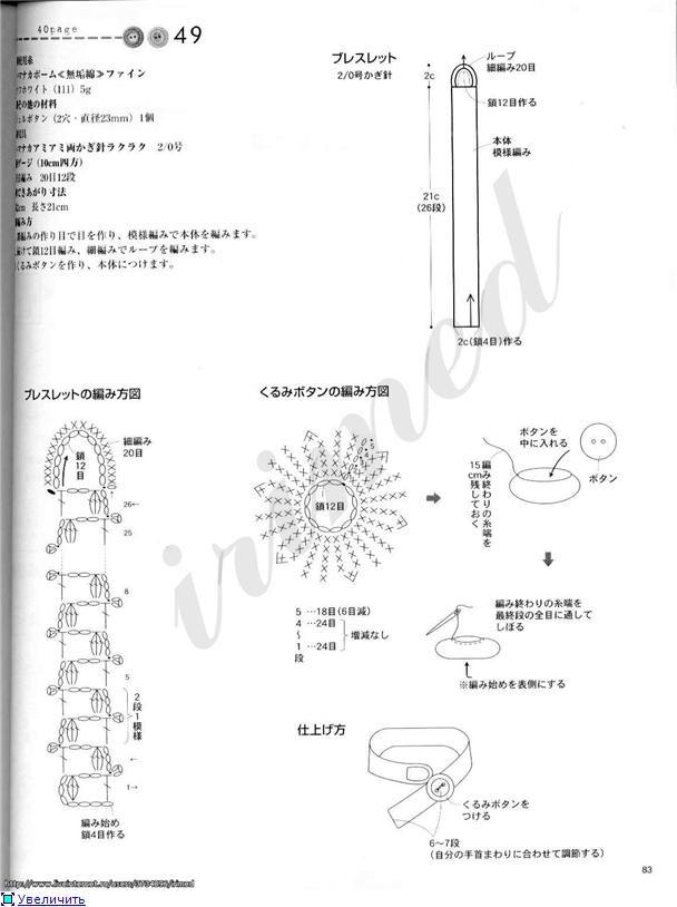 Обвязываем пуговицы крючком по-японски