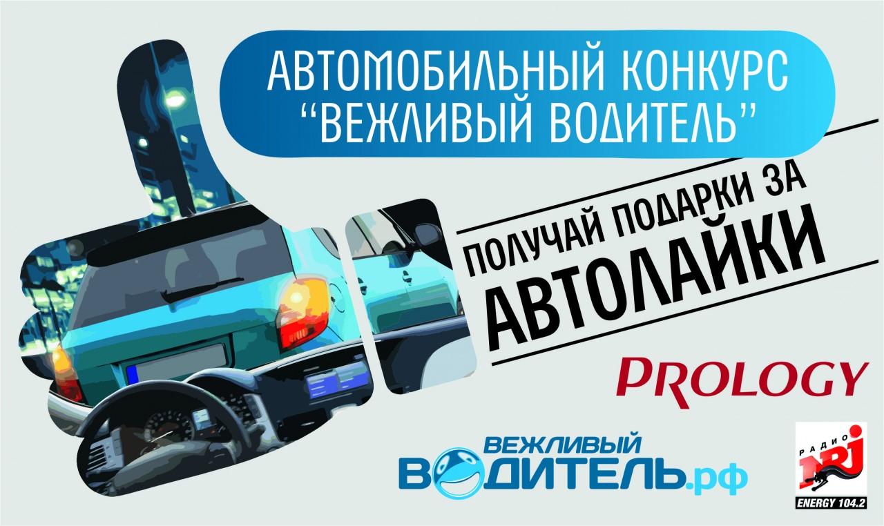"""Церемонии официального открытия Первого Городского Автомобильного Конкурса """"Вежливый водитель"""""""
