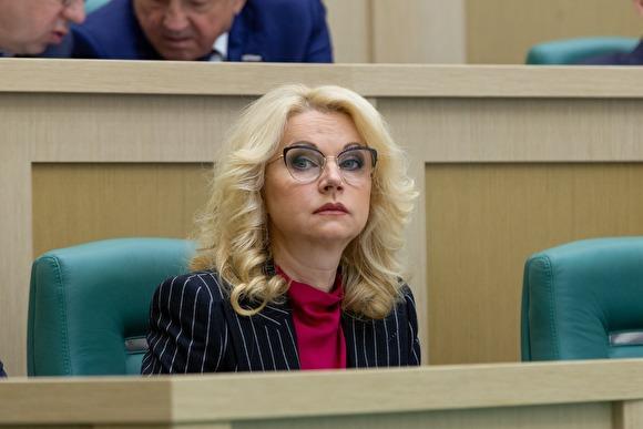 Голикова предложила переосмы…