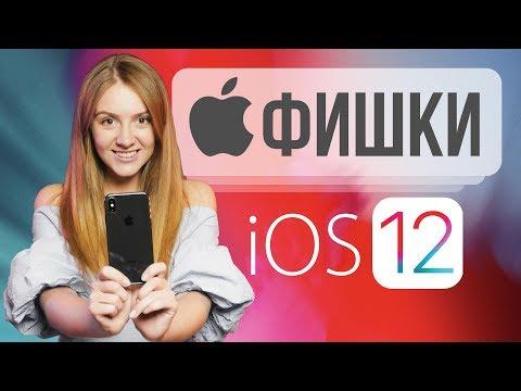 Фишки iOS 12 – Что нового?