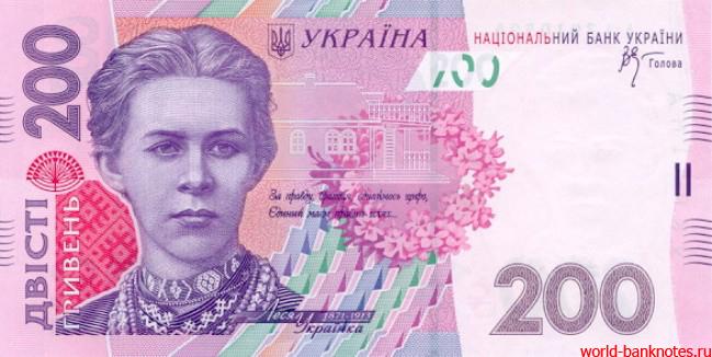 200ривна