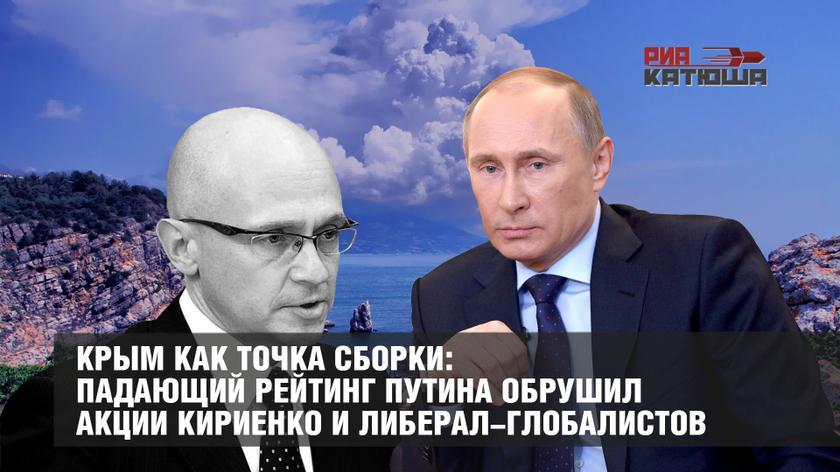 Крым как точка сборки: падаю…