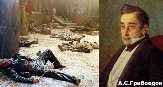 Этот день вистории: 11февраля 1829 года— убийство Грибоедова как итог «большой игры»
