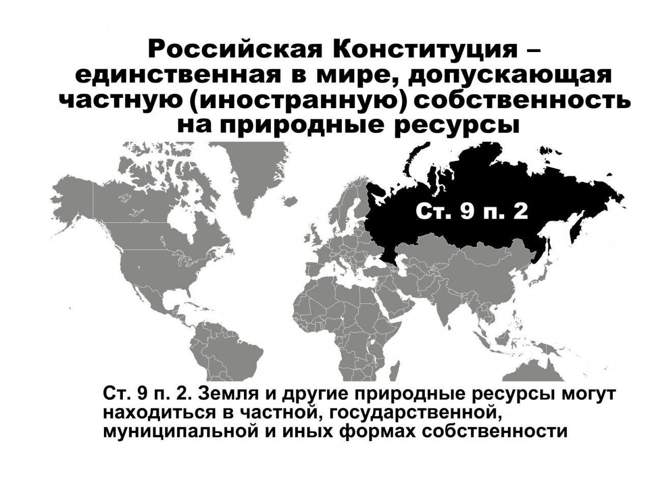 Колонизация и оккупация России