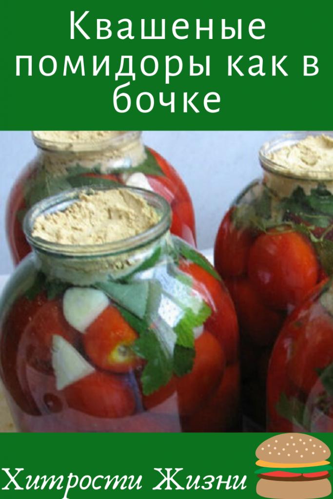 Квашеные помидоры как в бочке