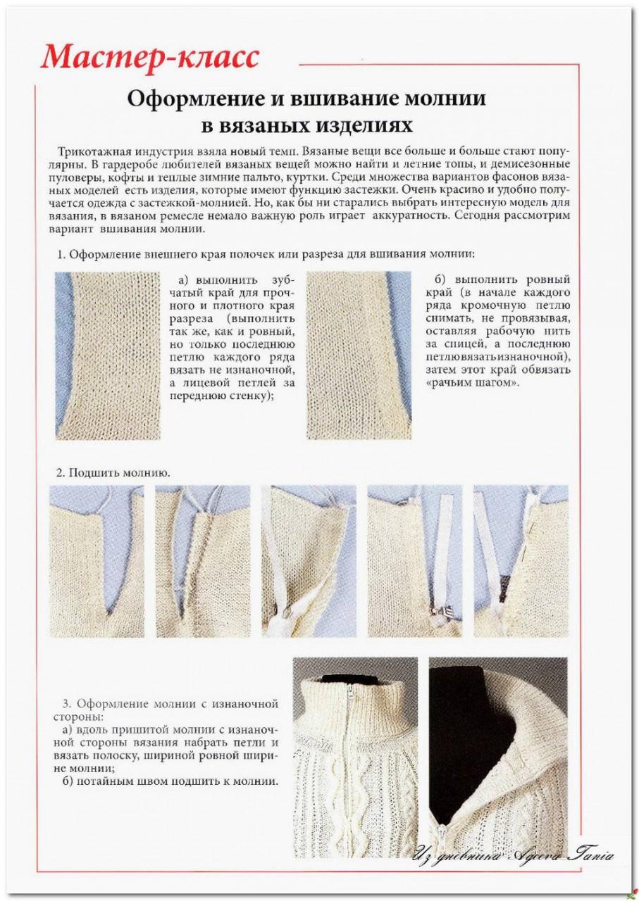 Оформление и вшивание молнии в вязаных изделиях