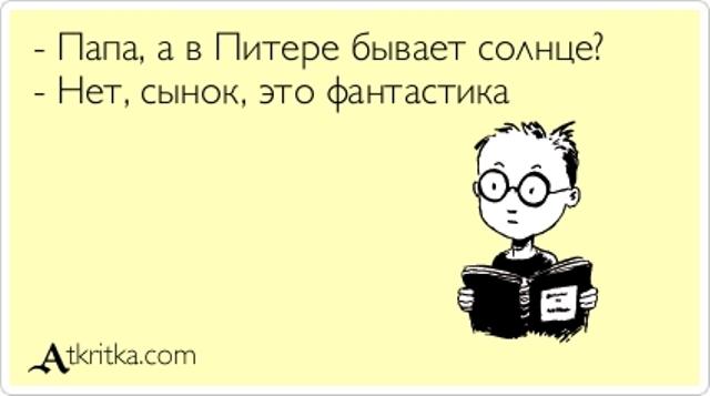 О ПИТЕРЕ ПРОМОЛВИМ СЛОВО... веселые открытки...)))