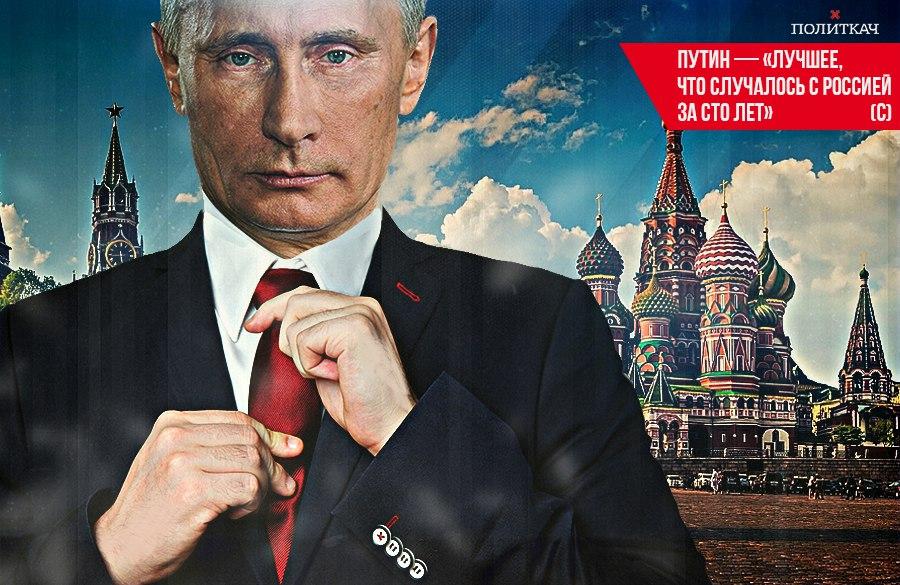 Американский офицер: Путин — «лучшее, что случалось с Россией за сто лет»