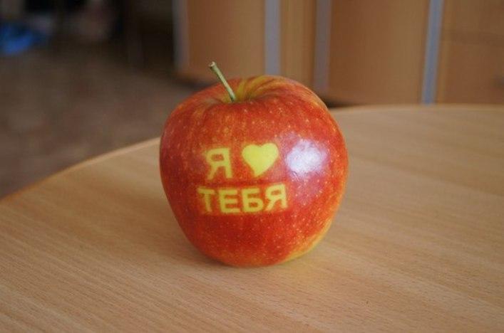 Яблоки с надписью i love you как сделать - NikeCRM