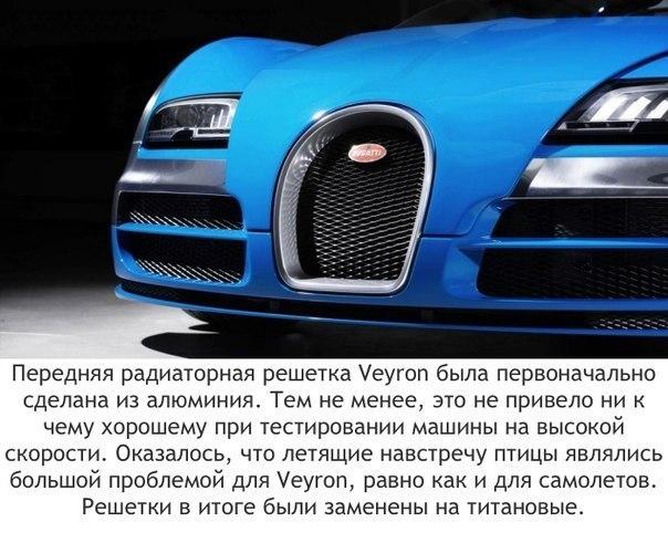 Немного подробностей о Bugatti Veyron.