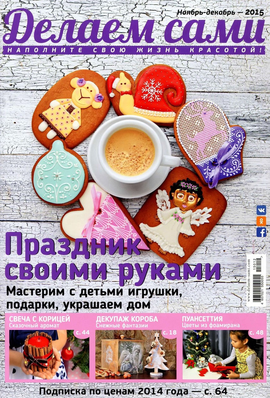 Журнал как сделать самому детский
