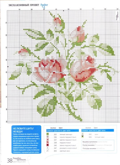 Рукоделие вышивка крестом схема роз
