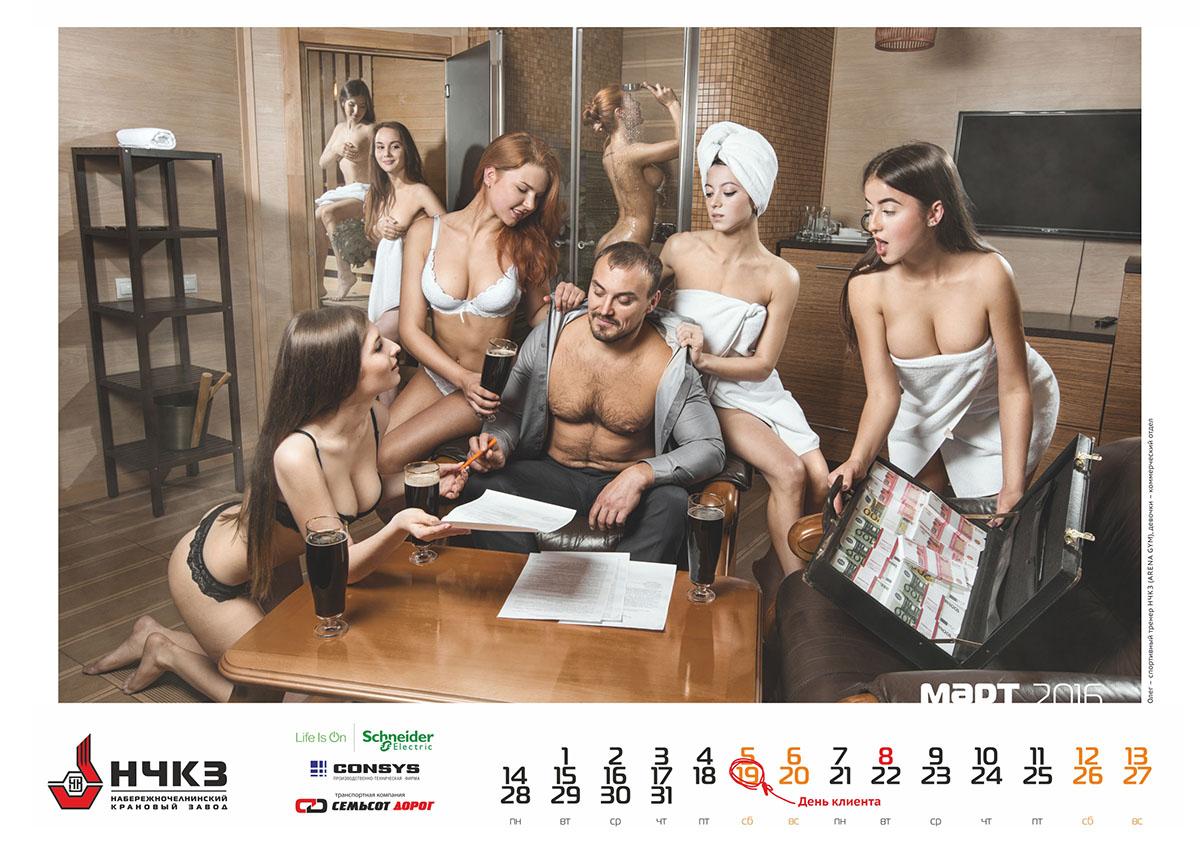 Красивые эротические календари