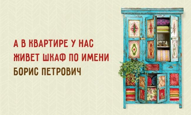 А в квартире у нас живет шкаф по имени Борис Петрович (невинные мужские забавы)