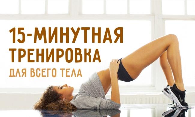 15-минутная тренировка, которая сделает все тело сильнее