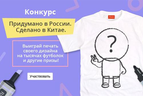 Как придумать дизайн к футболкам