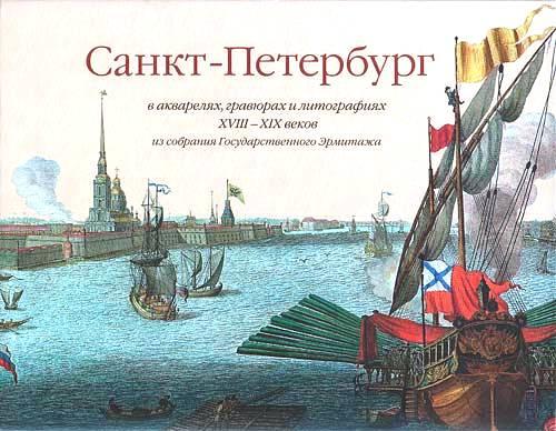 Невский проспект. Век XIX - век XXI...   Лариса Петрова