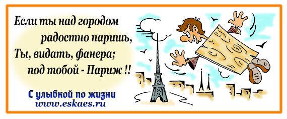 """Выражение """"Пролететь как фанера над Парижем"""" - откуда? - версии"""