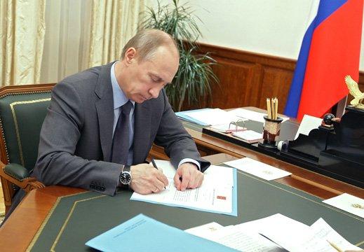 Владимир Путин подписал закон об отмене пенсионных льгот для деятелей политики