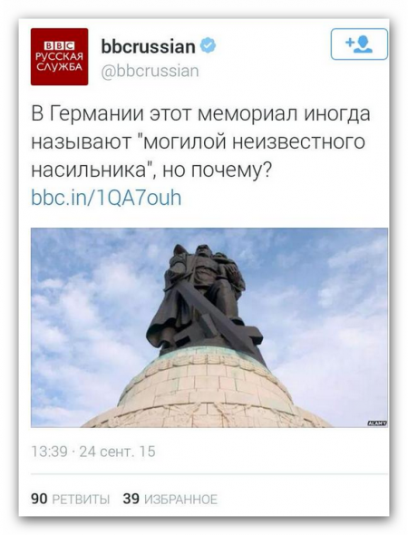 """""""Приносим искренние извинения"""" - на BBC испугались гнева российского общества"""