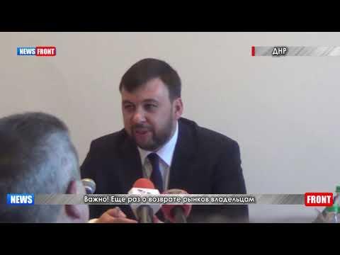 Пушилин о возврате рынков владельцам в ДНР