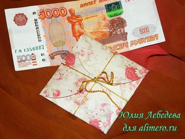 Поздравление на свадьбу с вручением денег деньги