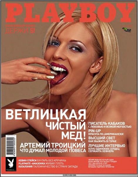 natalya-vetlitskaya-golaya