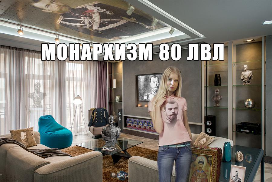 "Няша и ""кузен Ники"". ""Монарх…"