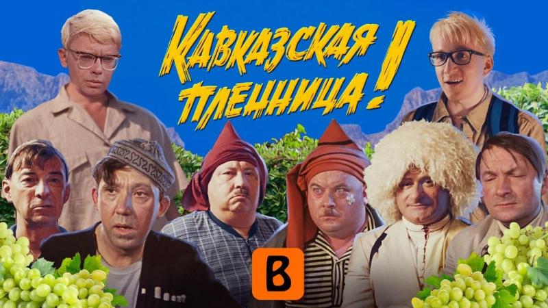 Кавказская Пленница 2 (МЕРЗКИЙ РЕМЕЙК)