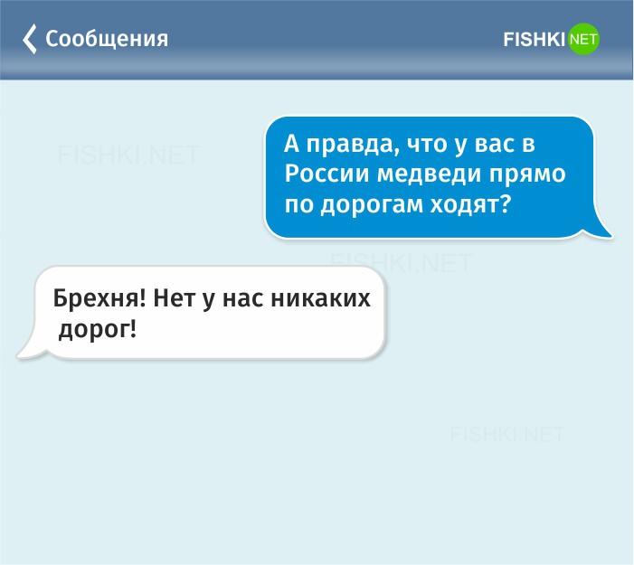 Наша Russia: 25 уморительных СМС, которые могли написать только наши люди!