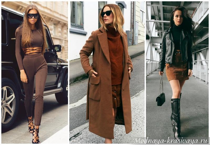 Коричневый цвет в одежде — сочетание шика и сдержанности