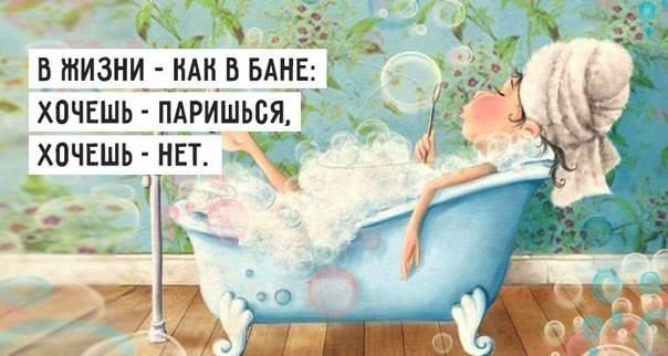 В жизни - как в бане... Улыбнемся))