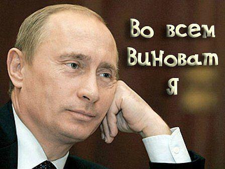 119752966_Putinvo_vsyom_vinovat_YA.jpg
