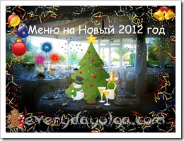 меню на новый год