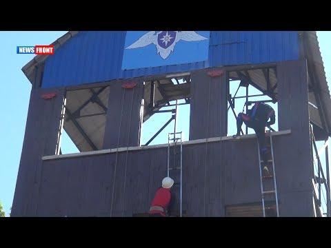Пожарные ДНР доказали, что готовы пойти и в огонь, и в воду