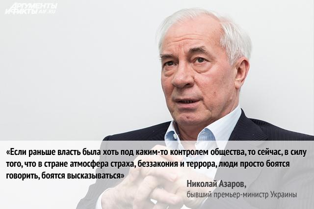 Николай Азаров: нет больших врагов Украины, чем её власть