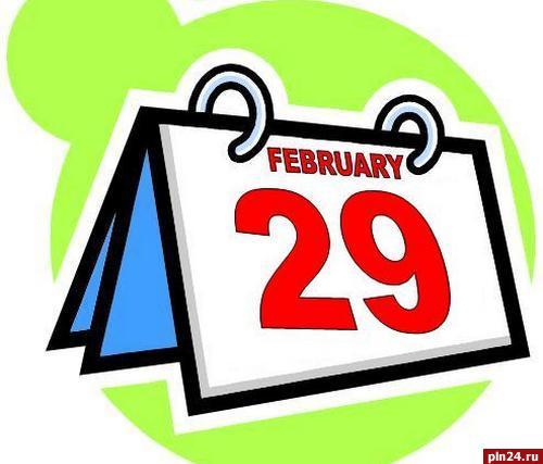 29 февраля - КАСЬЯНОВ ДЕНЬ.