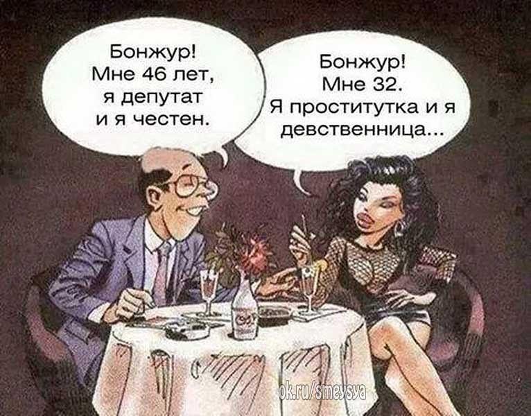 Проститутка девственница и честный депутат - Приколы, картинки и гифки (gif