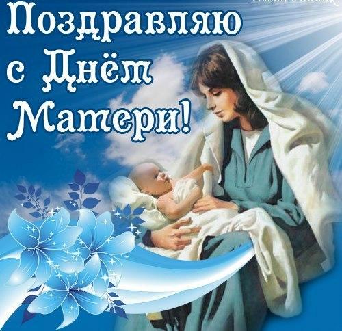 Поздравления крестной к дню матери