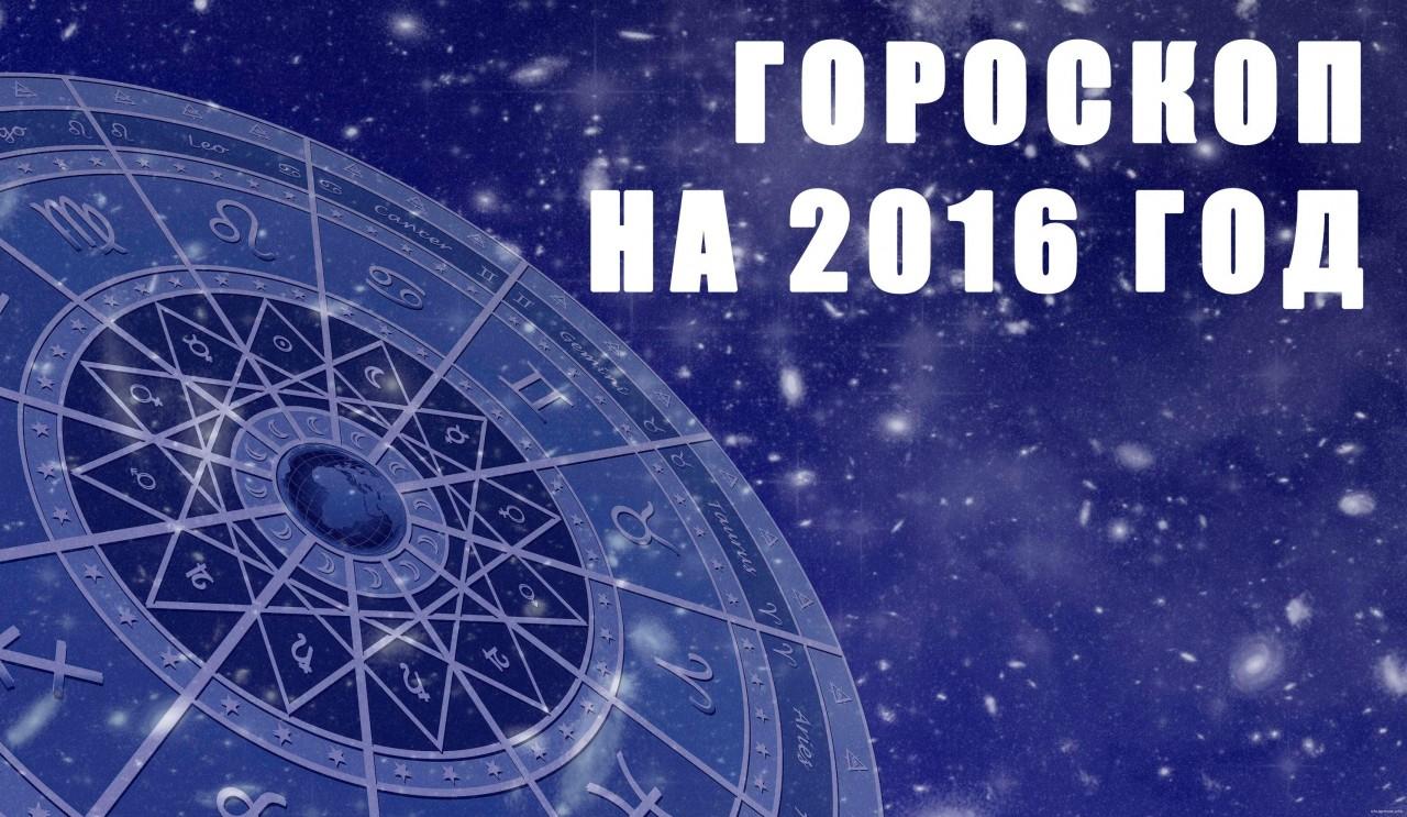 гороскоп 2012 по знаком зодиака