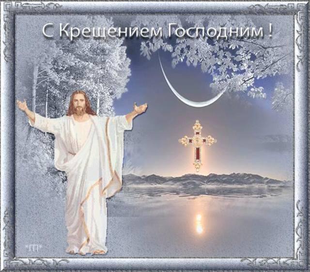 Молитвы на Крещение 19 января на здоровье.