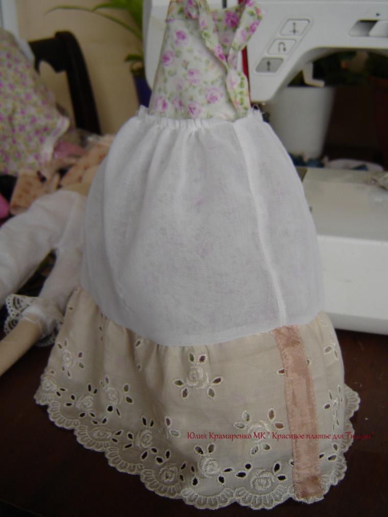 Красивое платье для Тильды,МК