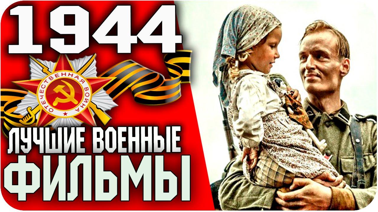 Военные Фильмы! 1944 / Русские Военные Фильмы 2015 –