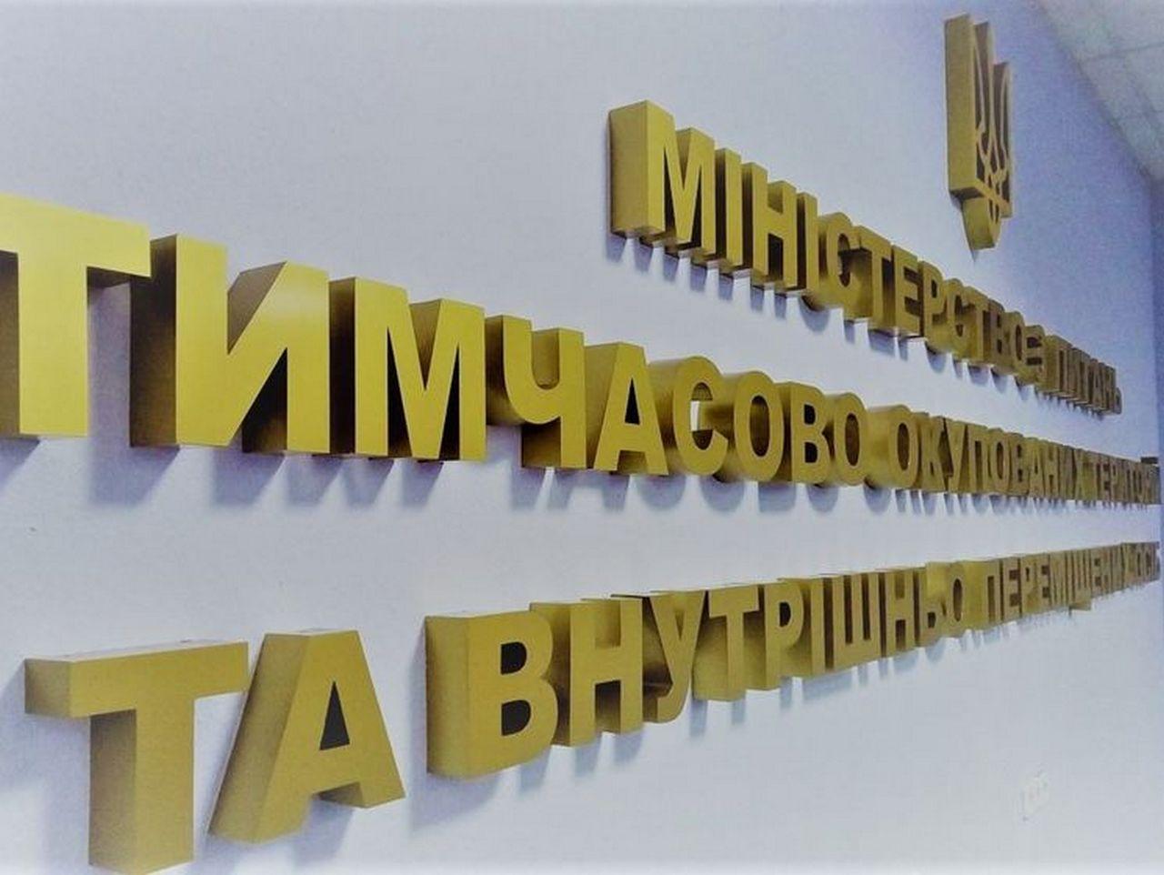 Бандеровское оккупай-министерство отчиталось о работе за минувший год