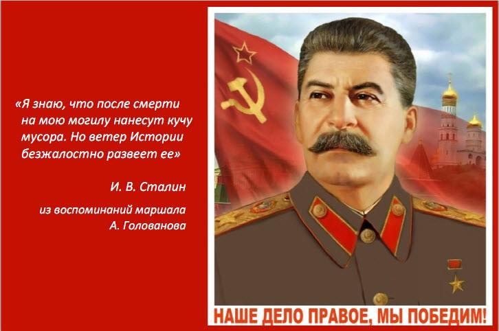 Иосиф Сталин - злодей или спаситель России и… тайный жрец