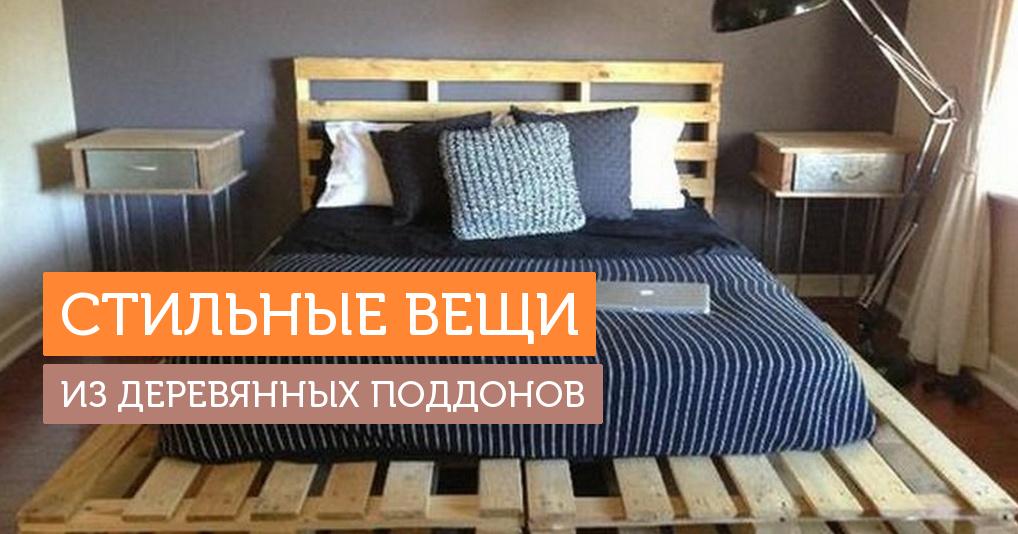 14 стильных предметов мебели…