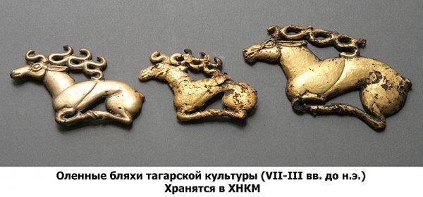 Золото скифов Сибири, Европы и Азии. История (1-часть)