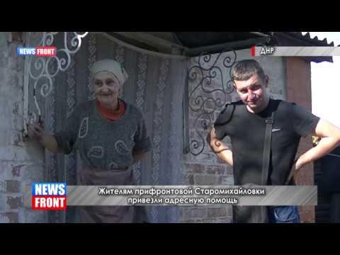 Жителям прифронтовой Старомихайловки доставили адресную помощь
